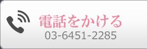 恵比寿 大人のメンズエステ「アロマブラッサム」中目黒・五反田